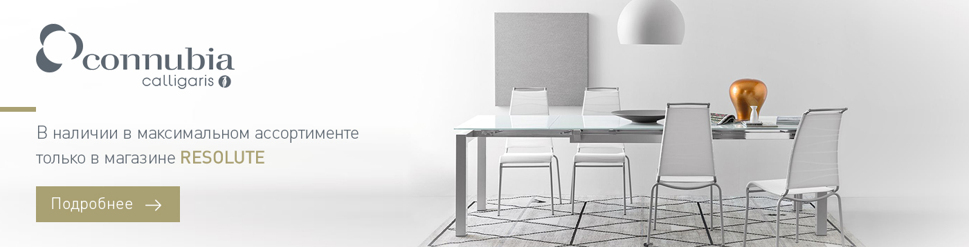 Connubia Calligaris в интернет-магазине Resolute