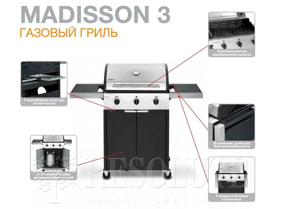Гриль газовый Madisson 3 Enders